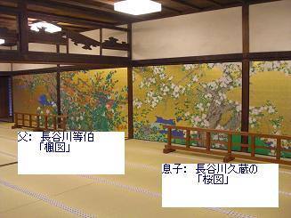 長谷川久蔵の画像 p1_10