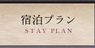 宿泊プラン STAY PLAN