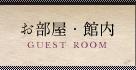 お部屋・館内 GUEST ROOM