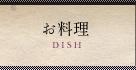 お料理 DISH