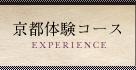 京都体験コース EXPERIENCE