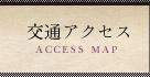 交通アクセス ACCESS MAP