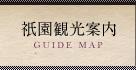 祇園観光案内 GUIDE MAP