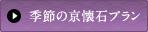 季節の京懐石プラン