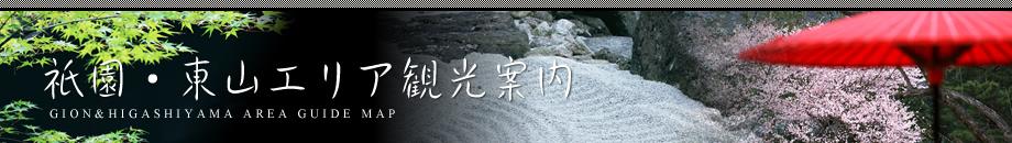 祇園・東山エリア観光案内
