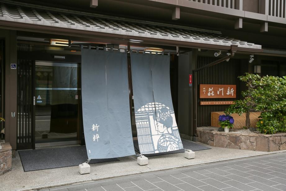【気ままに素泊りプラン】京都祇園を満喫=観光拠点にピッタリ♪